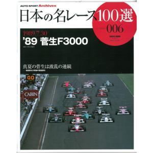 日本の名レース100選 Vol.06 '89 菅生F3000【三栄書房】|barchetta