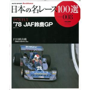 日本の名レース100選 Vol.08 '78 JAF鈴鹿GP【三栄書房】|barchetta