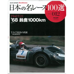 日本の名レース100選 Vol.12 '68 鈴鹿1000km【三栄書房】|barchetta