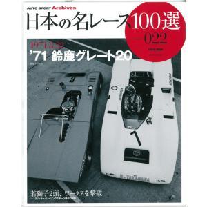 日本の名レース100選 Vol.22 '71 鈴鹿グレート20【三栄書房】|barchetta