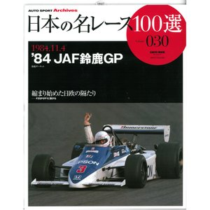 日本の名レース100選 Vol.30 '84 JAF鈴鹿GP【三栄書房】|barchetta