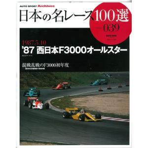 日本の名レース100選 Vol.39 '87 西日本F3000オールスター【三栄書房】|barchetta