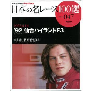 日本の名レース100選 Vol.47 '92 INTER TEC【三栄書房】|barchetta