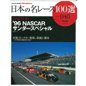 日本の名レース100選 Vol.48 '96 NASCAR サンダースペシャル【三栄書房】|barchetta