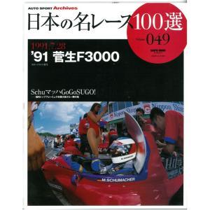 日本の名レース100選 Vol.49 '91 SUGO INTER FORMULA【三栄書房】|barchetta