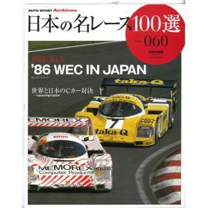 日本の名レース100選 Vol.60 '86 WEC IN JAPAN【三栄書房】|barchetta