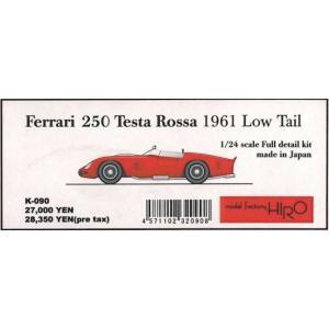 Ferrari250TR/61 VerB Lowtail|barchetta