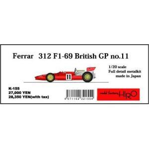 フェラーリ 312 F1-69 British GP No.11【モデルファクトリーヒロ 1/20 Ferrari MFH K155】|barchetta