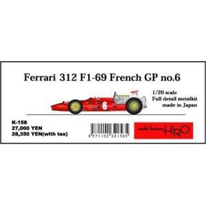 フェラーリ 312 F1-69 French GP No.6【モデルファクトリーヒロ 1/20 Ferrari MFH K158】|barchetta