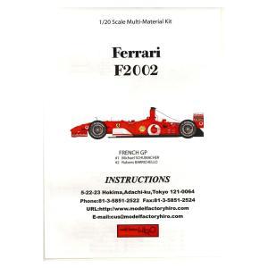 フェラーリ F2002 French GP【MFH 1/20 K193】|barchetta