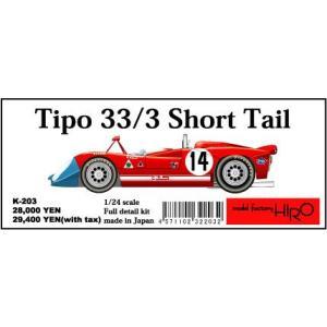 Tipo33/3 Short tail【1/24 K-203Full detail kit】|barchetta
