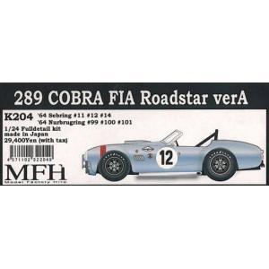 289 Cobra FIA Roadstar '64 Sebring &nurburgring【1/24 K-204Full detail kit】|barchetta