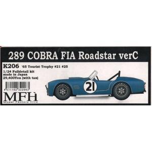289 Cobra FIA Roadstar'65 Tourist Torophy【1/24 K-206Full detail kit】|barchetta