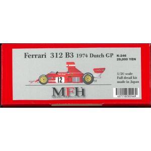 フェラーリ 312B3 1974 Dutch GP【モデルファクトリーヒロ 1/20 Ferrari MFH K246】|barchetta