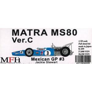 MATRA MS80 Mexican GP#3 Jackie Stewart Ver.C【1/20 K-259 Full detail kit】|barchetta