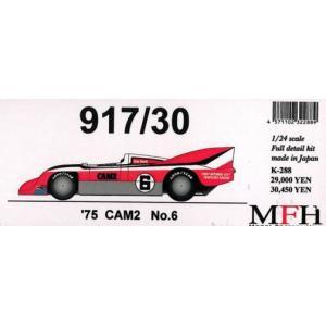 917/30 '75 CAM2 NO.6 【1/24 K-288 Full detail kit】|barchetta
