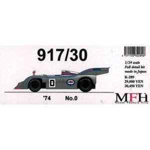 917/30 '74  NO.0 【1/24 K-289 Full detail kit】|barchetta