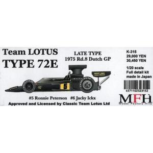 Team LOTUS TYPE72E LAET TYPE 1975 Rd.8 DutchGP【1/20 K-315 Full detail kit】|barchetta