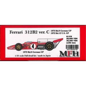 フェラーリ 312B2 1972 Ver.C【モデルファクトリーヒロ 1/20 Ferrari MFH K319】|barchetta