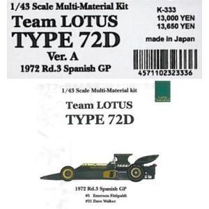 Team LOTUS TYPE72D 1972 Rd.3 Spanish GP【1/43 K-333 Ver.AMulti-Material kit】|barchetta