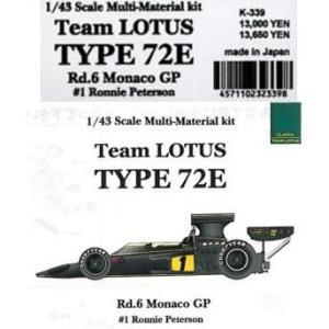 Team LOTUS TYPE 72E【1/43 K-339Multi-Material kit】|barchetta