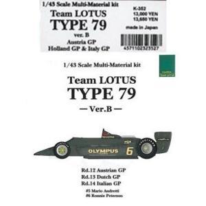 Team LOTUS TYPE79 Ver.B【1/43 K-352Multi-Material kit】|barchetta