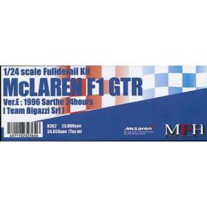McLAREN F1 GTR 【1/24 K-362 Ver.E Full detail kit】|barchetta