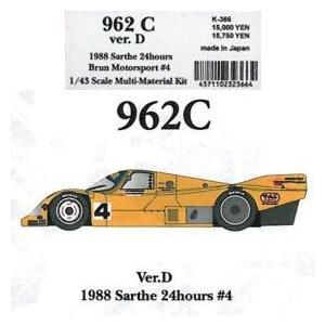 962C Ver.D 【1/43 K-366 Multi-Material kit】 barchetta