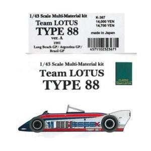 Team LOTUS TYPE88 Ver.A【1/43 K-367Multi-Material kit】|barchetta