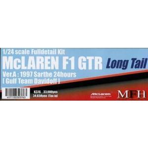 McLAREN F1 GTR Long Tail 【1/24 K-376 Ver.A Fulldetail kit】|barchetta