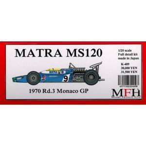 MATRA MS120 1970 Rd.3 Monaco GP【1/20 K-409 Full detail kit】|barchetta