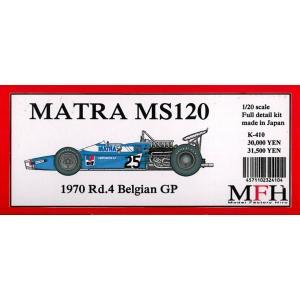 MATRA MS120 1970 Rd.4 Belgian GP【1/20 K-410 Full detail kit】|barchetta