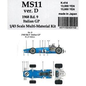 MS11 1968 Rd.9 Italian GP【1/43 K-414 Ver.D Multi-Material kit】|barchetta