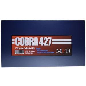 Cobra427 : 1966 Sebring12h Ver.B 1/12scale Full detail kit|barchetta