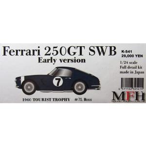 フェラーリ 250GT SWB 前期型ボディ、右ハンドル仕様【1/24 K541 Ver.C】|barchetta