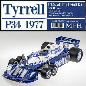 タイレル P34 1977 Ver.B 【モデルファクトリーヒロ 1/12 Tyrrell P34 1977 K600】|barchetta