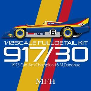 917/30 1973年Can-Amチャンピオン【MFH 1/12 K649】 barchetta