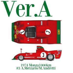 Tipo33 TT12 1974 Rd.1 Monza 1,000km【MFH 1/12 K709 Ver.A】 barchetta