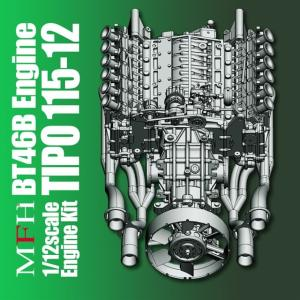 BT46B Engine【MFH 1/12 ブラバムBT46B TIPO115-12 エンジンキット】|barchetta