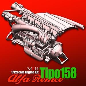 Tipo158 エンジン【MFH 1/12 KE014エンジンキット】|barchetta