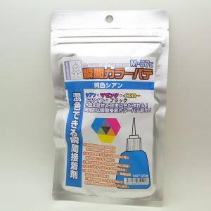 瞬間カラーパテ 純色シアン 内容量 :20g|barchetta