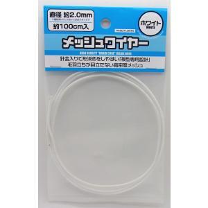 メッシュワイヤー ホワイト 直径2.0mm 長さ約100cm barchetta