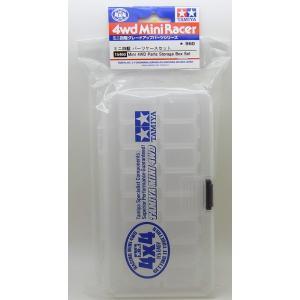 ミニ四駆 パーツケースセット【タミヤ ミニ四駆用パーツ GP.460 ITEM15460】|barchetta