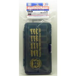 パーツケースセット ミニ四駆35周年記念モデル【タミヤ ミニ四駆限定 ITEM95107】|barchetta