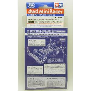 FM-Aシャーシ ファーストトライパーツセット【タミヤ ミニ四駆グレードアップパーツ ITEM15514】|barchetta