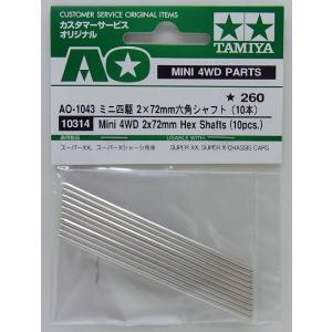 AO-1043 ミニ四駆 2×72mm六角シャフト(10本)【タミヤ ミニ四駆用パーツ ITEM10314】|barchetta
