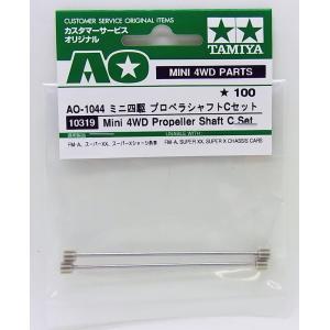 プロペラシャフトCセット AO-1044【タミヤ ミニ四駆用AOパーツ ITEM10319】|barchetta
