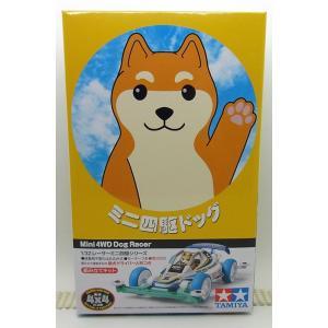 ミニ四駆ドッグ(スーパーIIシャーシ)【タミヤ レーサーミニ四駆 ITEM18086】|barchetta