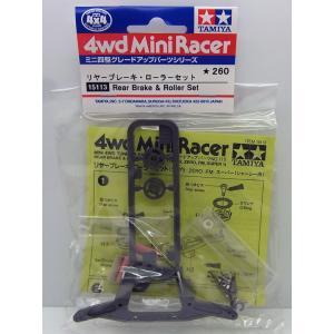 リヤーブレーキ・ローラー【タミヤ ミニ四駆用パーツ GP.113 ITEM15113】|barchetta