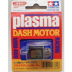 プラズマダッシュモーター【タミヤ ミニ四駆用パーツ GP.186 ITEM15186】|barchetta